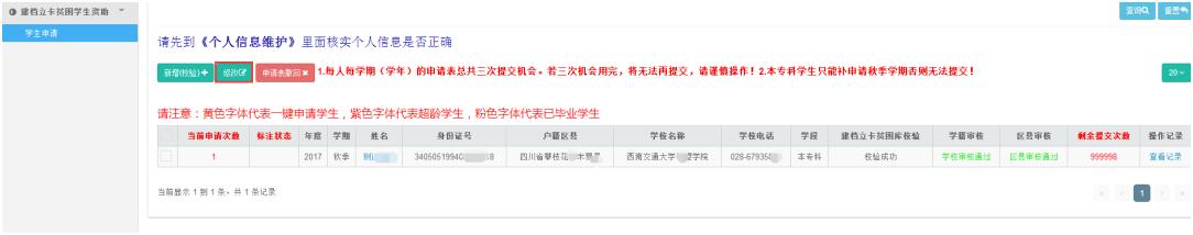 修改申请信息.png